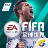 《FIFA足球世界》使用花式过人技巧